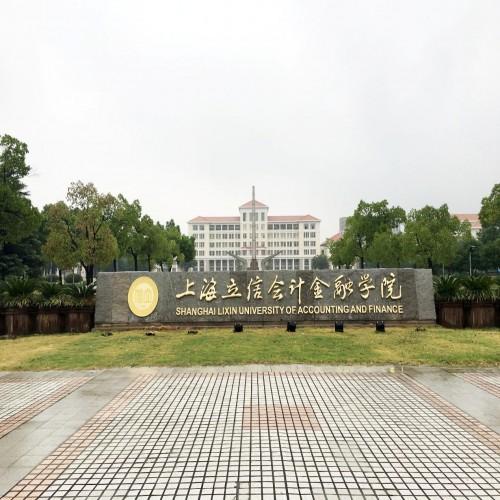 2021年上海立信会计金融学院国际财经学院春季招生启动!