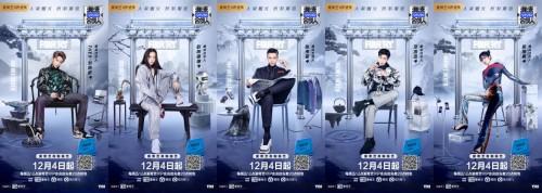 """爱奇艺《潮流合伙人2》12月4日上线  """"FOURTRY"""" 展现内容到品牌的商业落地"""