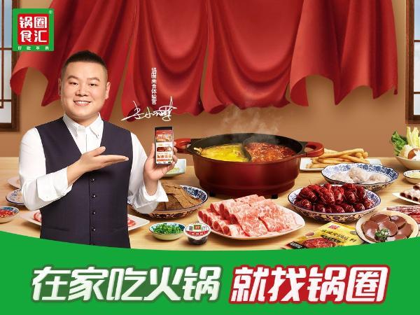 2020中国新经济之王最具影响力企业重磅发布!锅圈食汇强势上榜