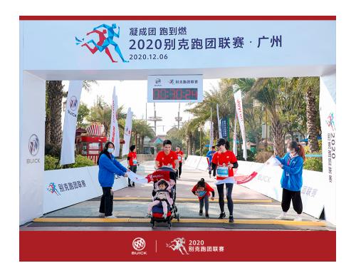"""2020别克跑团联赛广州站炙热开跑,""""梦幻""""跑道助推羊城新纪录诞生!"""