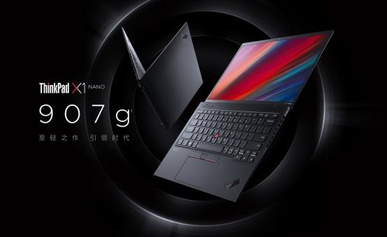 划时代轻薄本——联想ThinkPad X1 Nano重磅上市