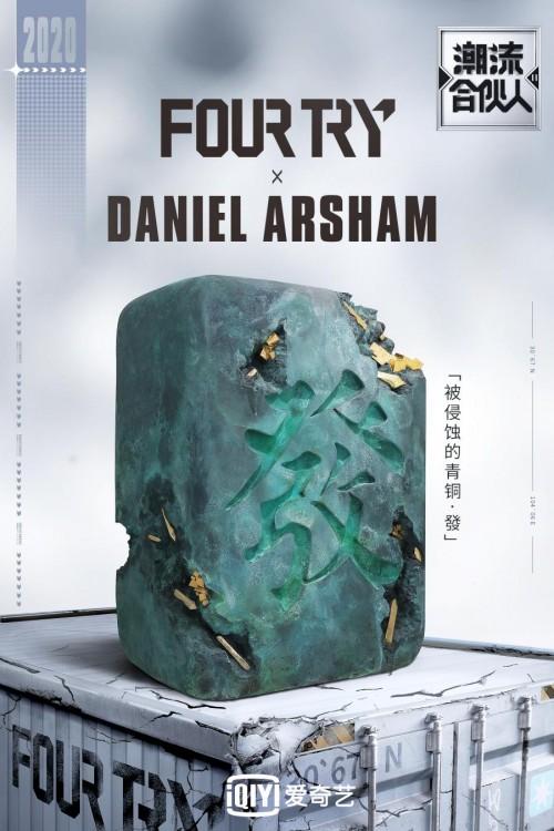 爱奇艺与顶尖艺术家Daniel Arsham合作 通过FOURTRY打造内容及潮流生态