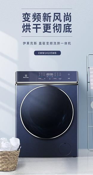伊莱克斯双十二提前爆发 高端DD直驱洗烘一体机成抢购热门