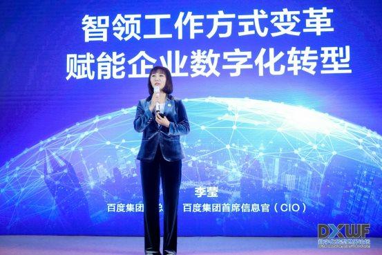 2020数字化转型世界论坛在京召开 百度如流助企业拥抱智能经济时代