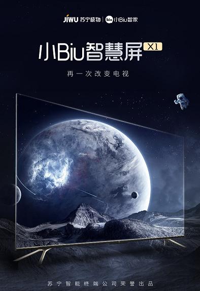 苏宁小Biu智慧屏上线腾讯START云游戏,主机游戏畅玩无界限