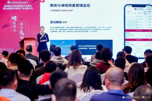 第四届北京体育健身产业峰会成功举办
