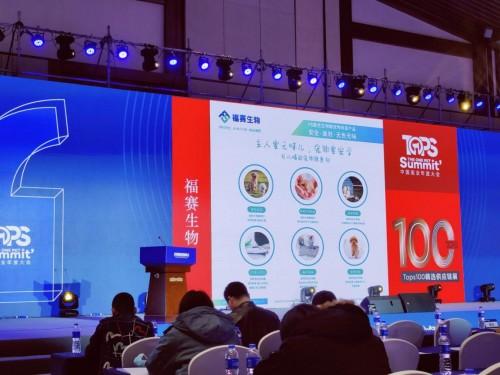 """福赛生物现身中国宠业年度大会 见证""""宠业新十年""""新契机"""