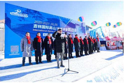 健康吉林 乐动冰雪 吉林国际高山/单板滑雪挑战赛开赛