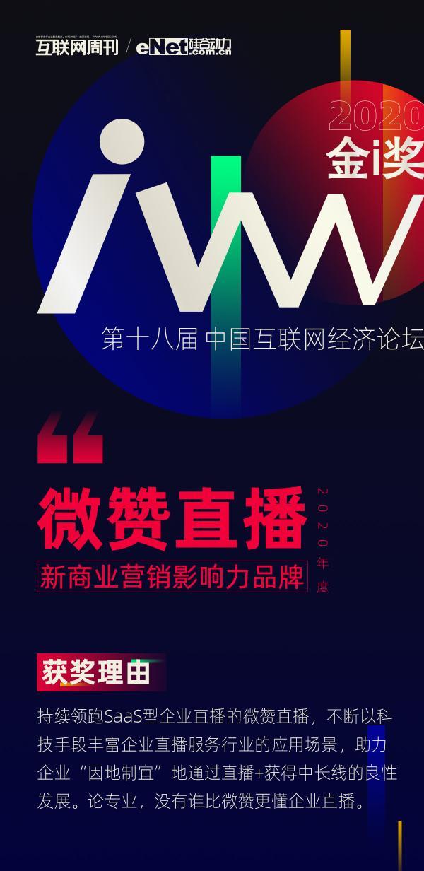 微赞直播荣获中科院互联网周刊年度新商业营销影响力品牌