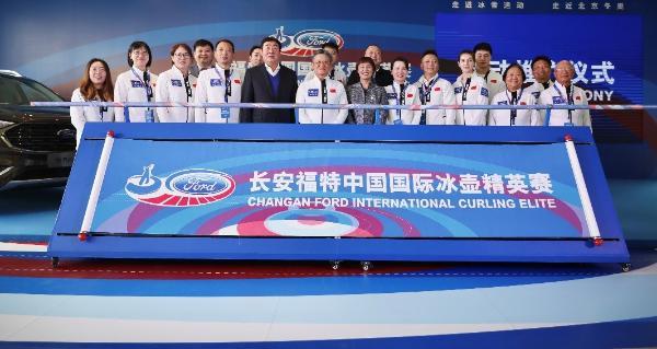 走进冰雪运动,走近北京冬奥 长安福特中国国际冰壶精英赛启动