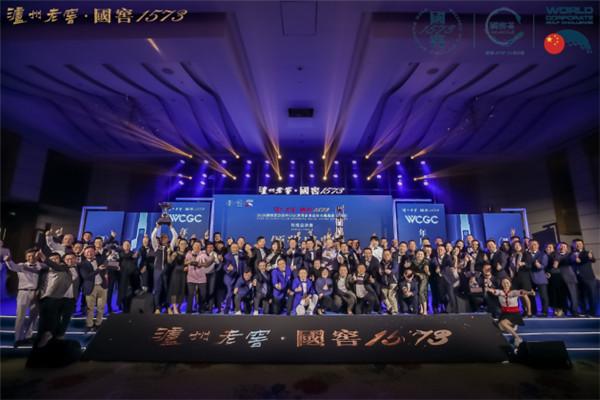 20+平台、100万+人次,直击国窖1573WCGC中国赛年度总决赛夺冠时分