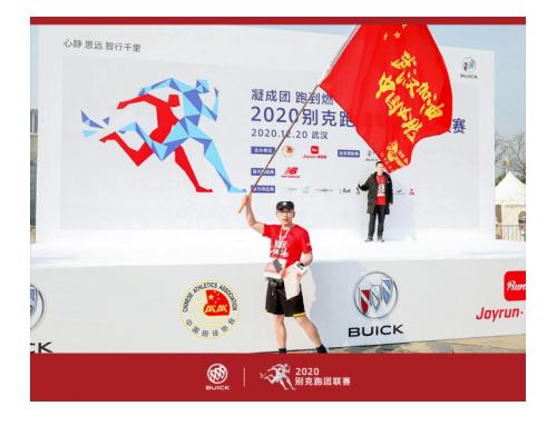 年度跑团总冠军撼动江城,总决赛超燃收官跑向2021!