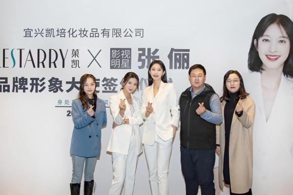女神的新身份:张莉签约VALESTARRY品牌形象推广大使