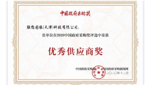 """2020年中国政府采购奖揭晓 联想图像荣膺""""优秀供应商奖"""""""