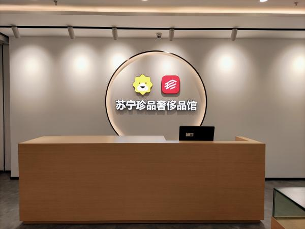 苏宁百货×珍品网,打造的第一家【苏宁珍品奢侈品馆】在南京盛大开业