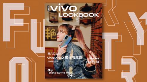爱奇艺《潮流合伙人2》携vivo X60体验潮流文化 打造LOOKBOOK创意广告