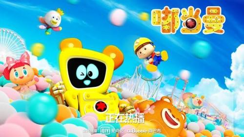 奇巴布商城正式上线 爱奇艺打造儿童在线娱乐产业新模式