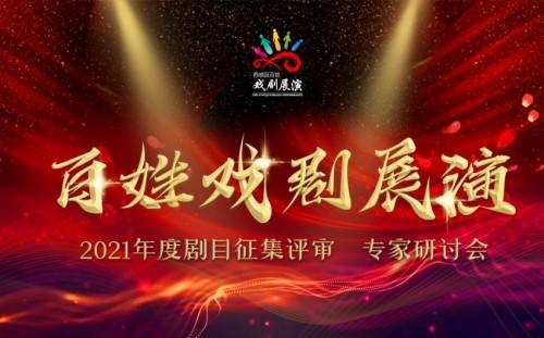 北京西城百姓戏剧展演评审2021年征集剧目 党建题材剧目备受关注