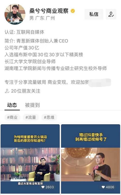 """视频号连续3天霸榜!""""桑兮兮商业观察""""蝉联财经排行榜第一名"""