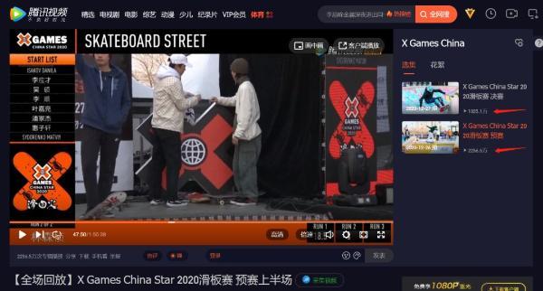 滑一团热火,迎向2021!X Games China Satr 2020于北京爱琴海完美收官