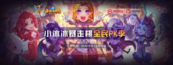 """""""WCAA2020小冰冰暴走棋全民PK季""""正式落下帷幕,期待与你的下次相遇"""