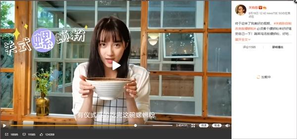 李子柒螺蛳粉屡次出镜综艺,深得各大明星青睐