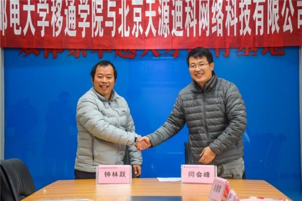 北京天源迪科与重庆邮电大学移通学院成功签约