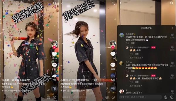 95后女孩晨妍因古装视频涨粉千万,抖音直播带货单场销售额超三百万