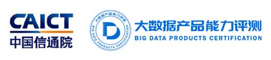 翼方健数旗下翼数坊XDP通过中国信通院大数据产品能力评测