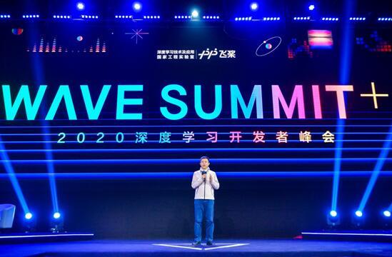 WAVE SUMMIT+峰会召开,百度飞桨八大亮点发布,全面助力产业智能化
