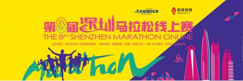 第八届深圳马拉松线上赛活动规程