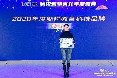 """喜报!小寻荣获腾讯育儿""""2020年度新锐教育科技品牌""""啦!"""