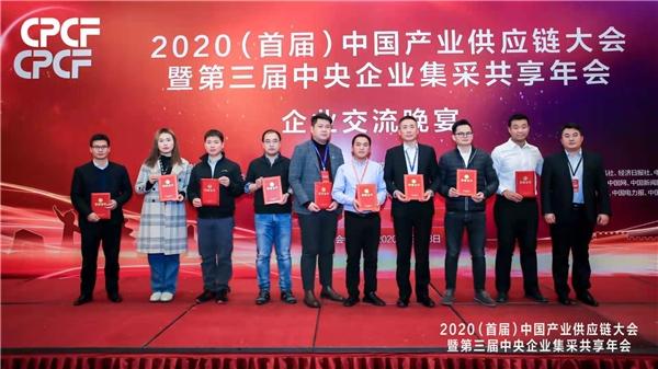 天源迪科获2020年度中国产业供应链(中央企业集采供应链)百强企业荣誉