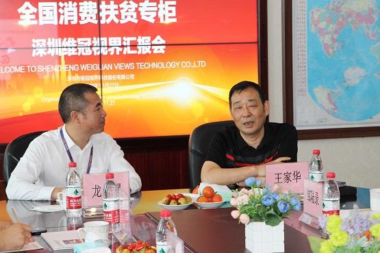 创新消费扶贫专柜新模式——中国扶贫志愿服务促进会副会长王家华一行莅临维冠视界听取汇报