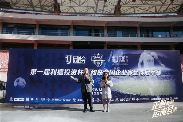 """""""正和有爱,运道会来""""全国企业家星聚上海,圆梦虹口足球场"""
