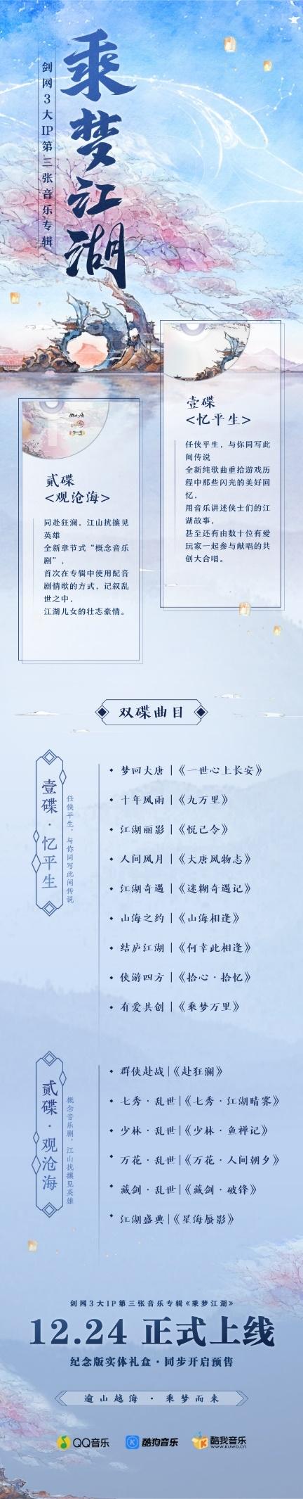 《剑网3·乘梦江湖》正式上线酷狗制作人签名明信片等你解锁