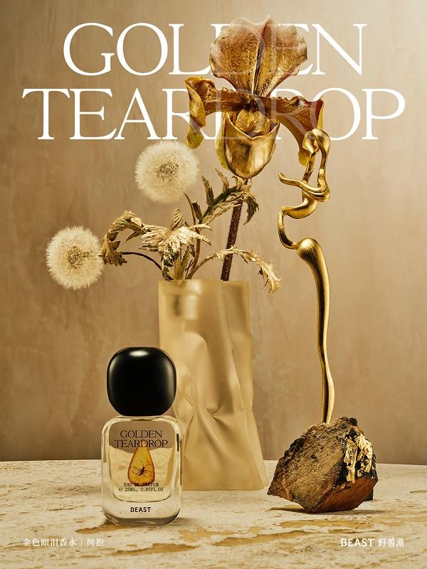 野兽派携手ELLE X BEAST温暖使者谭松韵 盛大发布金色眼泪香氛系列新品