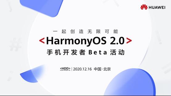 HarmonyOS 2.0手机开发者Beta如期而至,12月16日北京发布