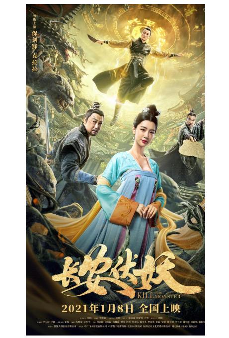 电影《长安伏妖》定档1月8日 开年必看的东方玄幻巨制即将上线