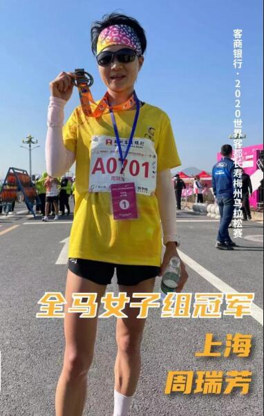 客商银行·2020世界客都长寿梅州马拉松赛27日举行