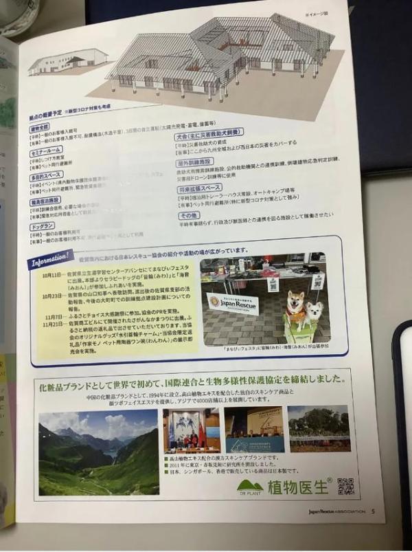 植物学家登上《日本救援队》生物多样性保护行动 再次被认可