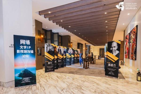 海南岛国际电影节网络文学IP影视剧改编研讨会举行 共探影视内容新变局