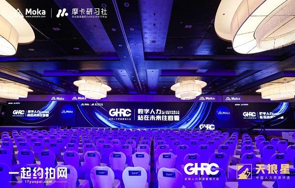 GHRC丨四场论坛 复盘2020人力资源数字化
