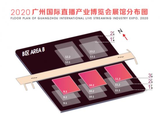 直播生态,全民共创#2020广州国际直播产业博览会欢迎您