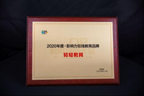"""轻轻教育荣获新华网""""2020年度影响力在线教育品牌"""""""
