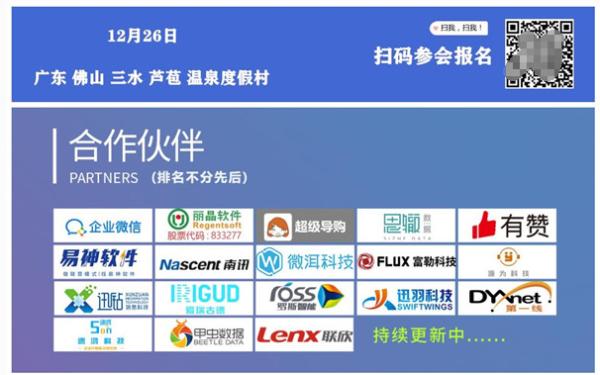 """""""大变革:危机与展望""""——2021华南时尚行业CIO年会"""