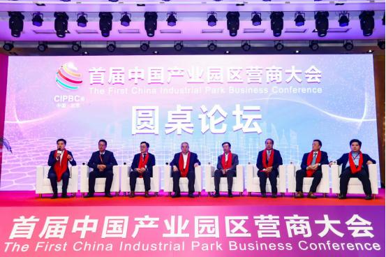 首届中国产业园区营商大会圆满成功