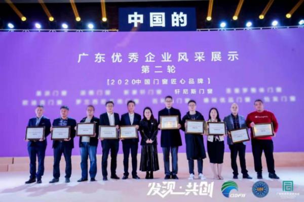 以匠心,敬初心丨轩尼斯门窗受邀出席第十七届中国家居产业发展峰会