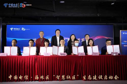 绿米联创携手中国电信共建智慧社区