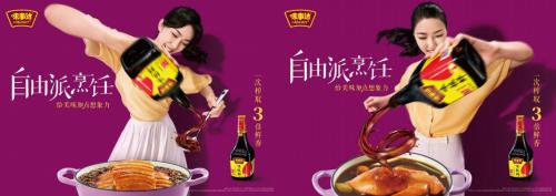 """""""大雪""""天,味事达酱油为火锅""""鲜上加鲜"""""""
